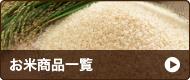 お米商品一覧