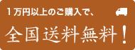 1万円以上のご購入で、全国送料無料!